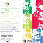 Group Painting Exhibition To Remind Touran Mirhadi