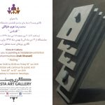 Painting & Installation Exhibition