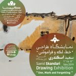 Drawing Exhiition