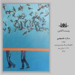 Online show and sale of Setareh Hosseini,s selected artworks and video arts