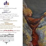 Painting Solo Exhiition